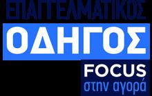 logo-focus-odigos